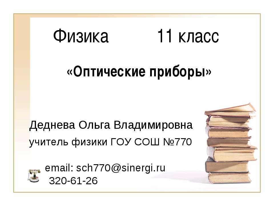 Физика 11 класс Деднева Ольга Владимировна email: sch770@sinergi.ru учитель ф...