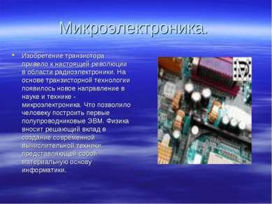 Микроэлектроника. Изобретение транзистора привело к настоящей революции в обл...