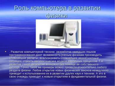 Роль компьютера в развитии физики . Развитие компьютерной техники, разработка...