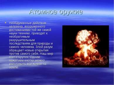 Атомное оружие Необдуманные действия человека, вооруженного достижениями той ...