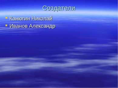 Создатели Канюгин Николай Иванов Александр