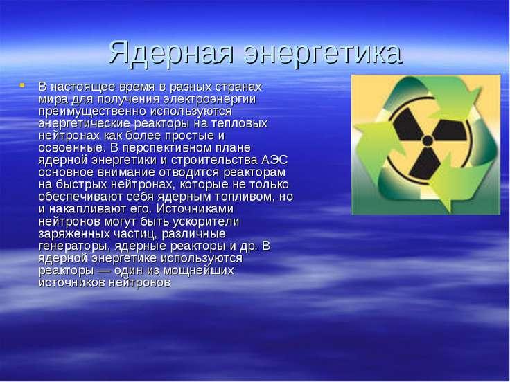Ядерная энергетика В настоящее время в разных странах мира для получения элек...