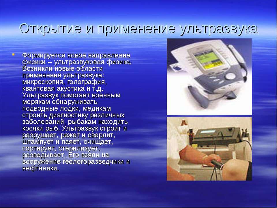 Открытие и применение ультразвука Формируется новое направление физики -- уль...