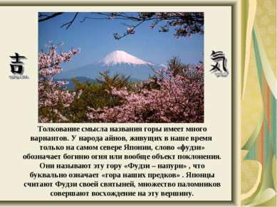 Толкование смысла названия горы имеет много вариантов. У народа айнов, живущи...