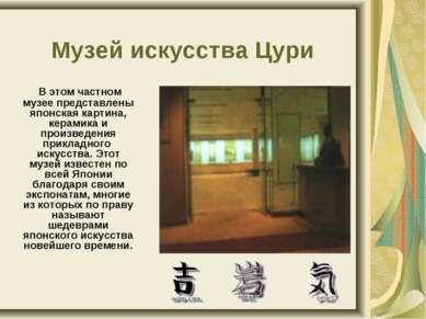 Музей искусства Цури В этом частном музее представлены японская картина, кера...