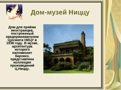 Дом-музей Ниццу Дом для приёма иностранцев, построенный предпринимателем Цунэ...