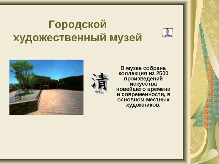 Городской художественный музей В музее собрана коллекция из 2500 произведений...
