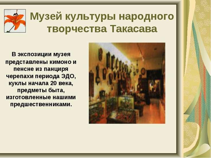 Музей культуры народного творчества Такасава В экспозиции музея представлены ...