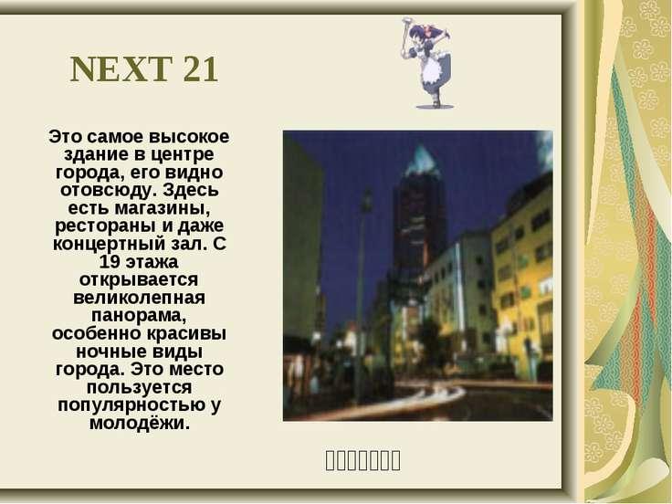 NEXT 21 Это самое высокое здание в центре города, его видно отовсюду. Здесь е...