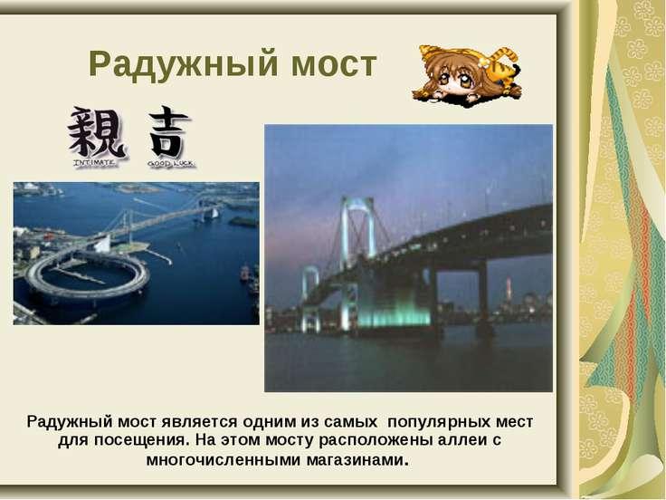 Радужный мост Радужный мост является одним из самых популярных мест для посещ...