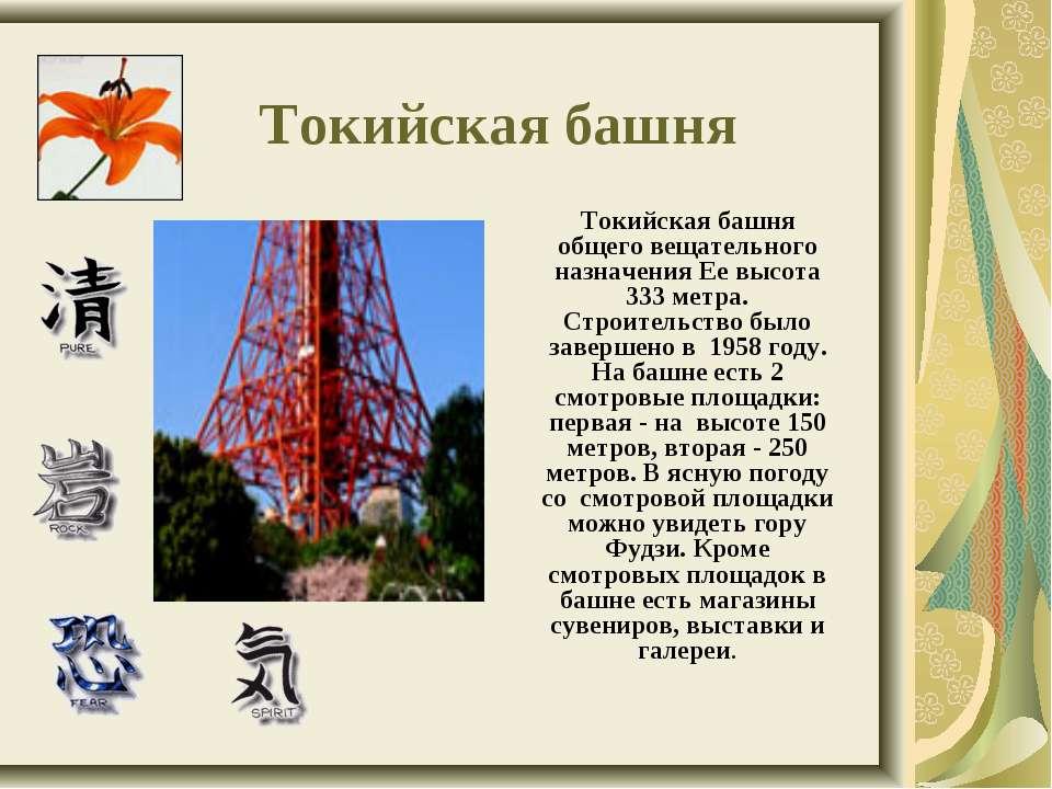 Токийская башня Токийская башня общего вещательного назначения Ее высота 333 ...