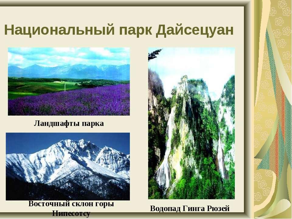 Национальный парк Дайсецуан Водопад Гинга Рюзей Восточный склон горы Нипесотс...