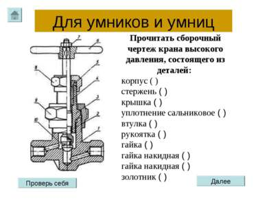 Прочитать сборочный чертеж крана высокого давления, состоящего из деталей: ко...