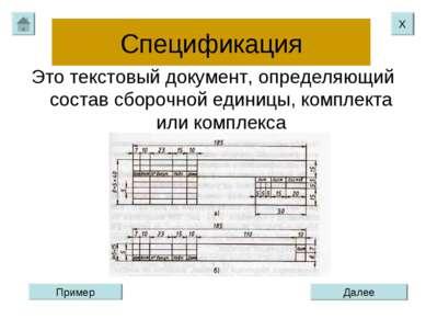 Спецификация Это текстовый документ, определяющий состав сборочной единицы, к...