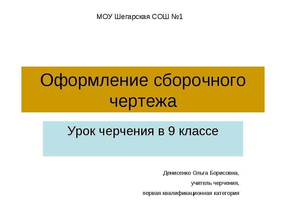Оформление сборочного чертежа Урок черчения в 9 классе МОУ Шегарская СОШ №1 Д...