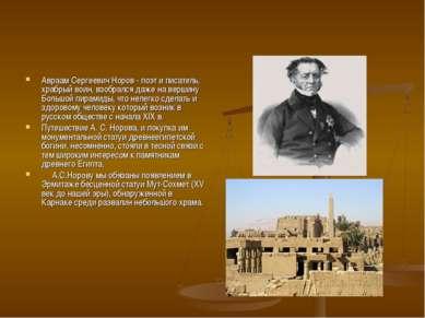 Авраам Сергеевич Норов - поэт и писатель, храбрый воин, взобрался даже на вер...