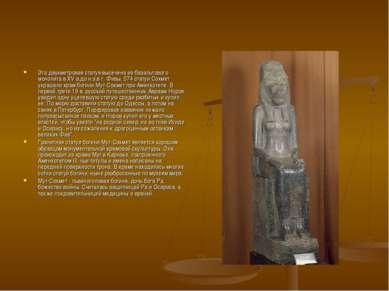 Эта двухметровая статуя высечена из базальтового монолита в XV в.до н.э.в г. ...