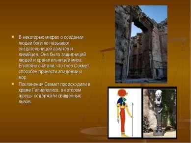 В некоторых мифах о создании людей богиню называют создательницей азиатов и л...