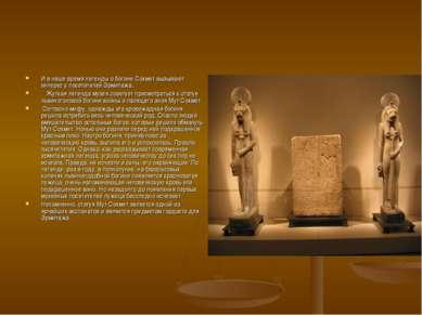 И в наше время легенды о богине Сохмет вызывают интерес у посетителей Эрмитаж...