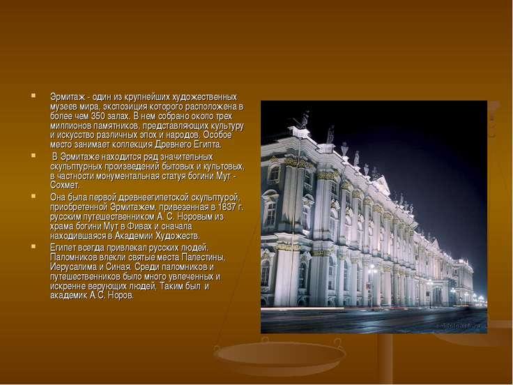 Эрмитаж - один из крупнейших художественных музеев мира, экспозиция которого ...