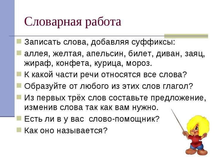 Словарная работа Записать слова, добавляя суффиксы: аллея, желтая, апельсин, ...