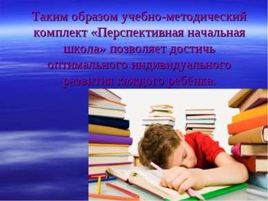 Таким образом учебно-методический комплект «Перспективная начальная школа» по...