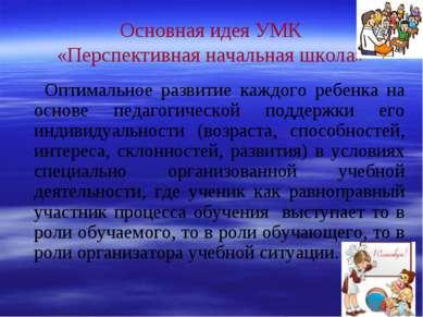 Основная идея УМК «Перспективная начальная школа» Оптимальное развитие каждог...