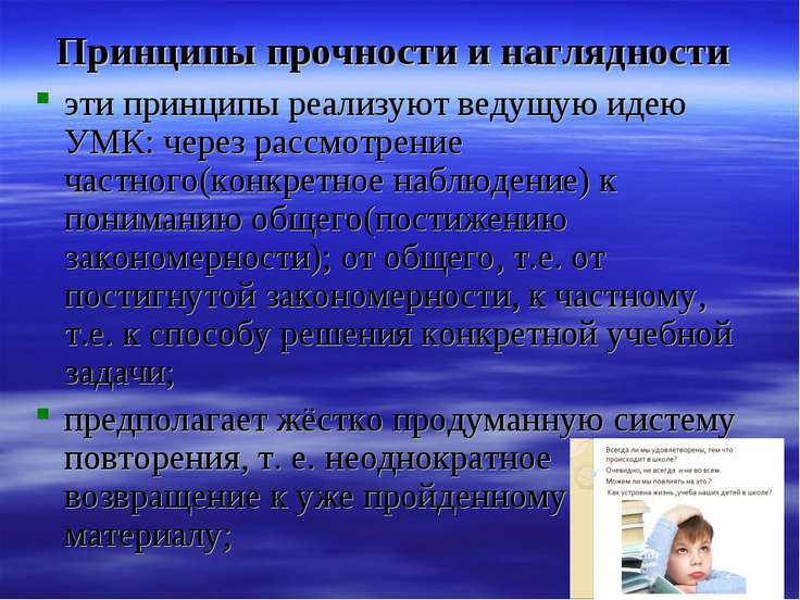 Принципы прочности и наглядности эти принципы реализуют ведущую идею УМК: чер...