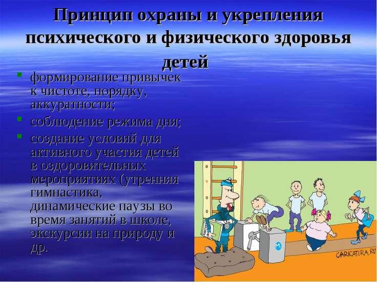 Принцип охраны и укрепления психического и физического здоровья детей формиро...