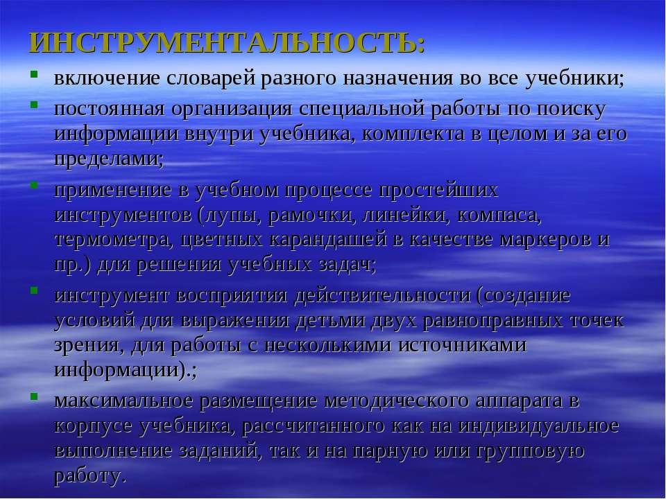 ИНСТРУМЕНТАЛЬНОСТЬ: включение словарей разного назначения во все учебники; по...
