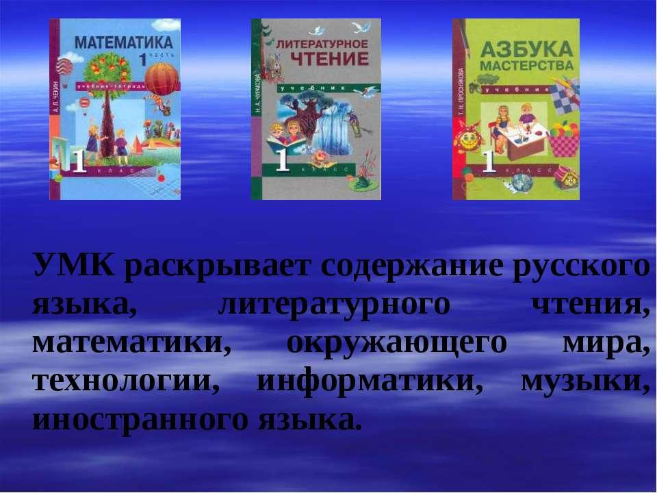 УМК раскрывает содержание русского языка, литературного чтения, математики, о...