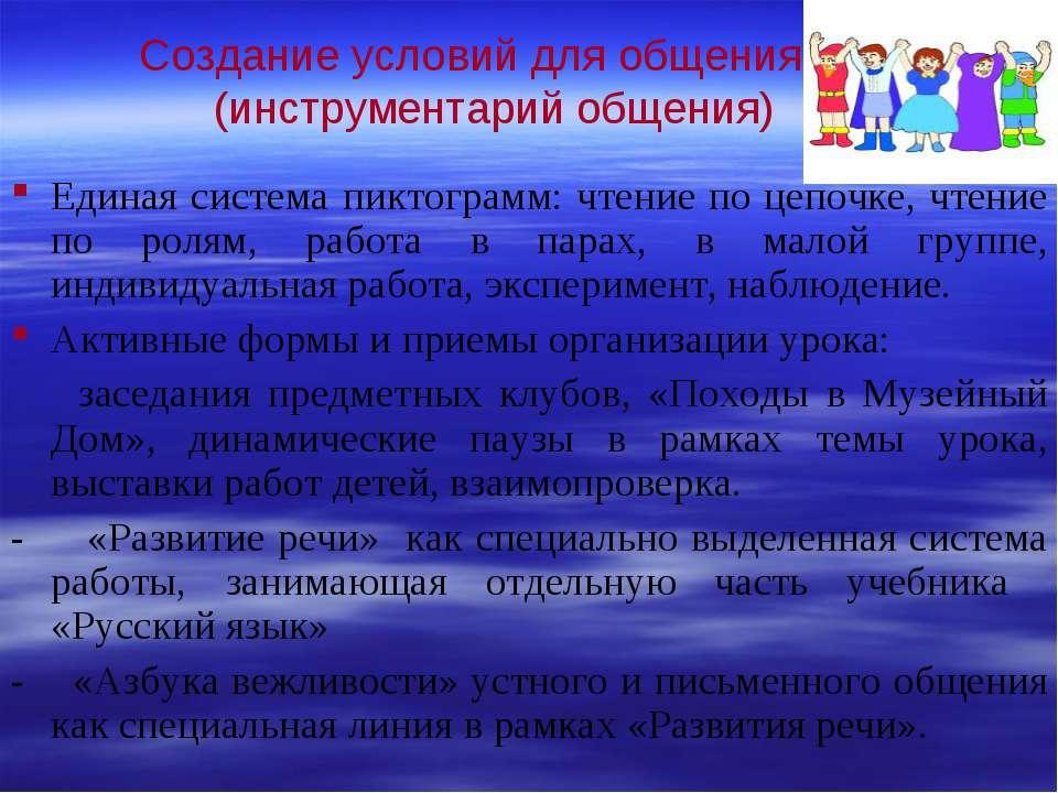 Создание условий для общения (инструментарий общения) Единая система пиктогра...