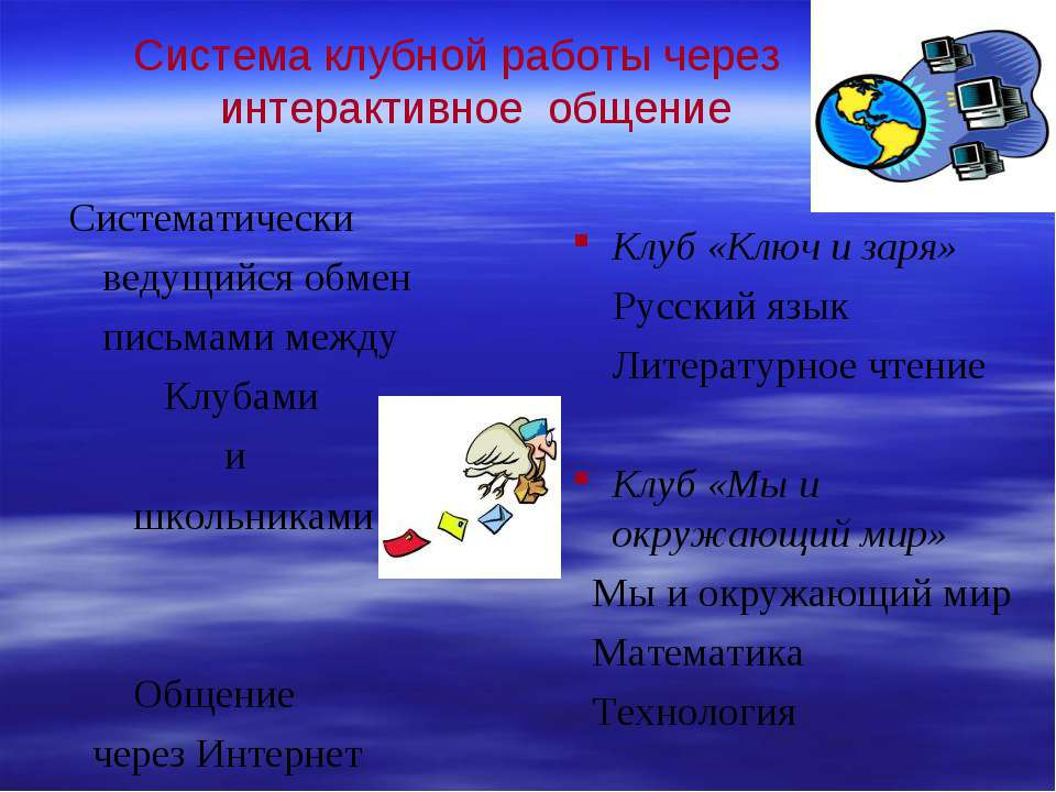 Система клубной работы через интерактивное общение Клуб «Ключ и заря» Русский...