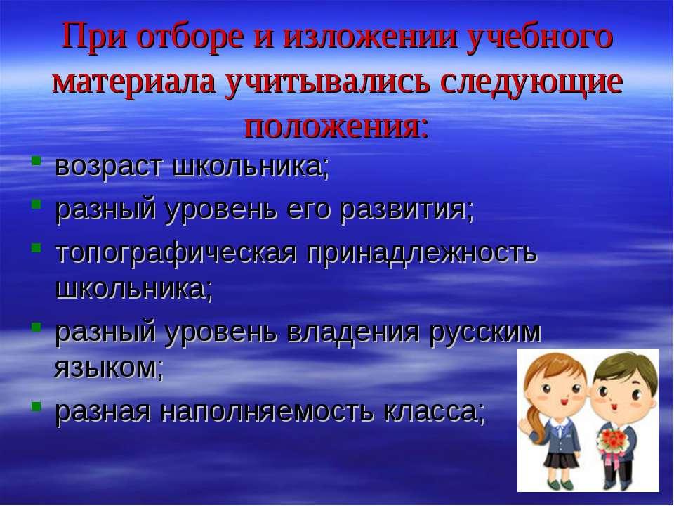 При отборе и изложении учебного материала учитывались следующие положения: во...