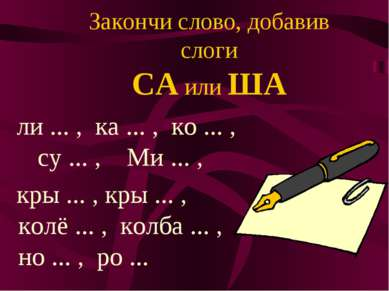 Закончи слово, добавив слоги СА или ША ли ... , ка ... , ко ... , су ... , Ми...