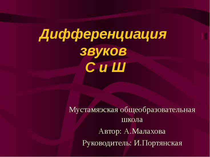 Дифференциация звуков С и Ш Мустамяэская общеобразовательная школа Автор: А.М...