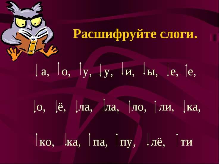 Расшифруйте слоги. а, о, у, у, и, ы, е, е, о, ё, ла, ла, ло, ли, ка, ко, ка, ...