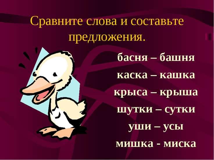 Сравните слова и составьте предложения. басня – башня каска – кашка крыса – к...