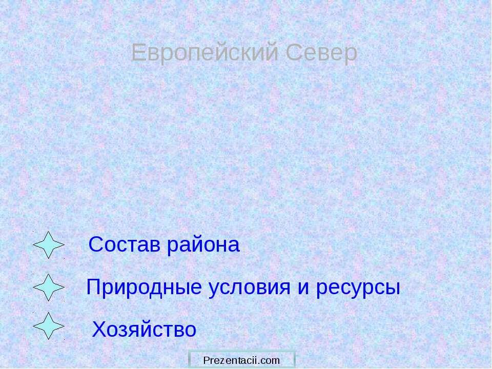 Природные условия и ресурсы Европейский Север Состав района Хозяйство Prezent...