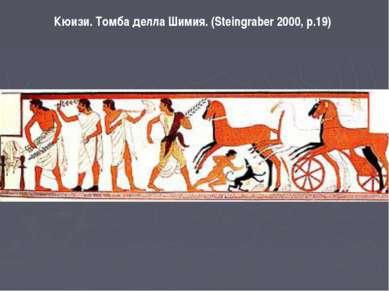 Кюизи. Томба делла Шимия. (Steingraber 2000, p.19)