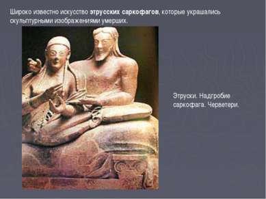 Широко известно искусство этрусских саркофагов, которые украшались скульптурн...