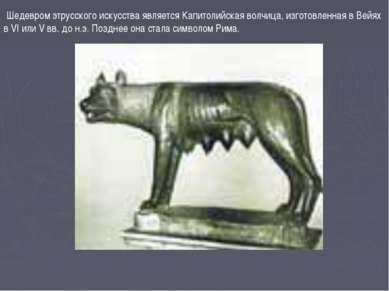 Шедевром этрусского искусства является Капитолийская волчица, изготовленная в...