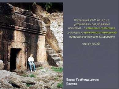 Погребения VII-VIвв. дон.э. устраивались под большими насыпями– в каменных...