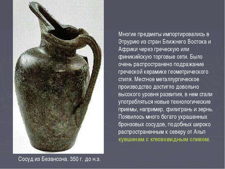 Многие предметы импортировались в Этрурию из стран Ближнего Востока и Африки ...