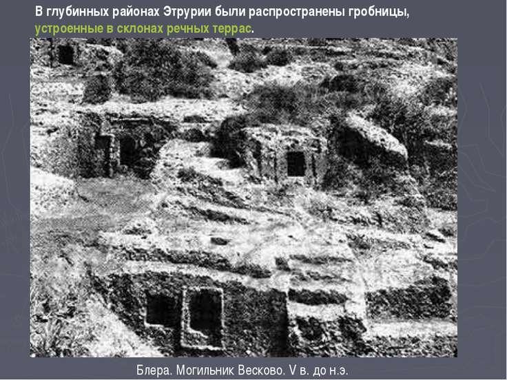 В глубинных районах Этрурии были распространены гробницы, устроенные в склона...