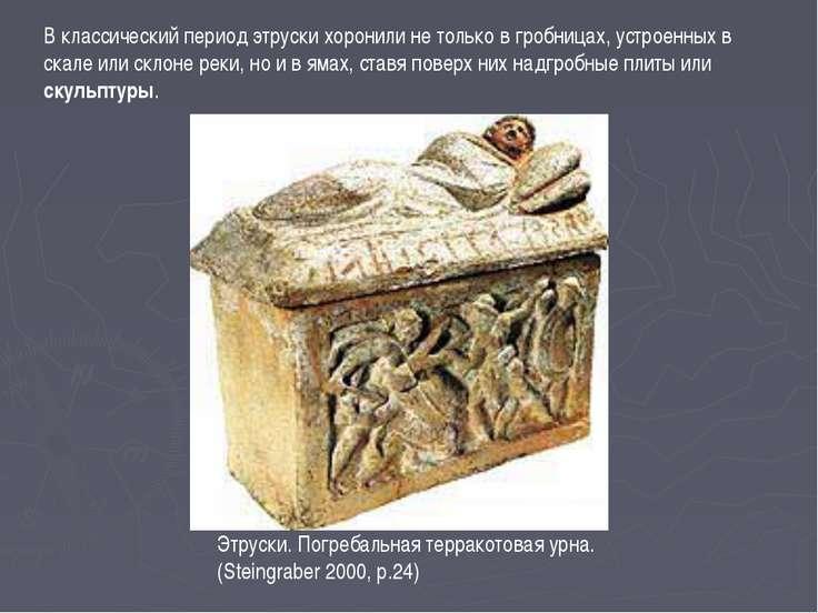 В классический период этруски хоронили не только в гробницах, устроенных в ск...