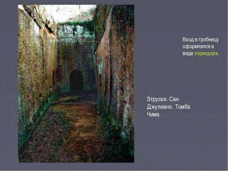 Вход в гробницу оформлялся в виде коридора. Этруски. Сан Джулиано. Томба Чима.