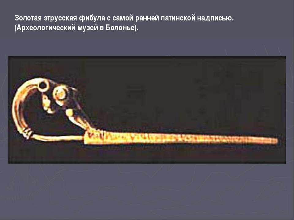 Золотая этрусская фибула с самой ранней латинской надписью. (Археологический ...