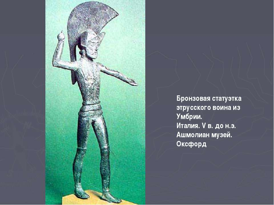 Бронзовая статуэтка этрусского воина из Умбрии. Италия. Vв. дон.э. Ашмолиан...
