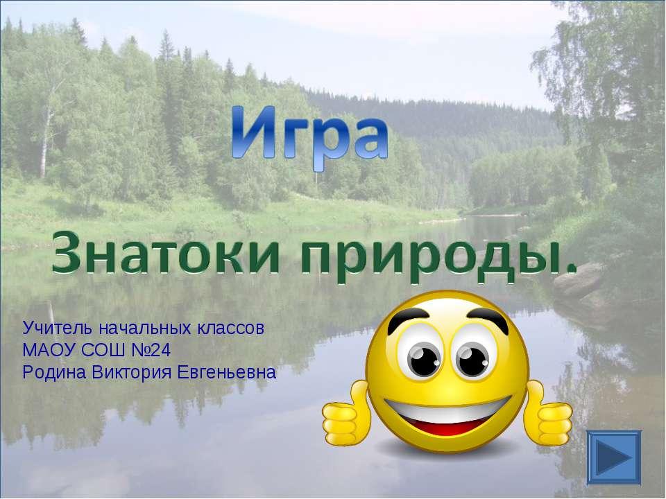 Учитель начальных классов МАОУ СОШ №24 Родина Виктория Евгеньевна